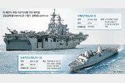 美 항모급 강습상륙함 日 배치 '군사밀월'… 北-中 동시 압박