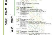 [전합니다] 북한대학원대 SSK남북한마음통합연구센터 국제학술회의 개최
