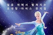[공연] 겨울왕국 : 디즈니 온 아이스