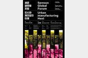 서울시립대, '도시와 제조업의 미래' 글로벌 포럼 개최