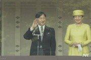 """나루히토 일왕 """"일본, 외국과 손잡고 세계평화 추구 기원"""""""
