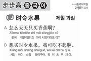 [시사중국어학원]제철 과일
