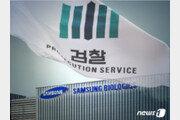 삼성바이오도 실무직원이 공용서버 은닉…檢 구속영장 청구