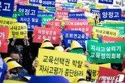 """서울 자사고 학부모들 """"학생 학부모 동의 없는 폐지 중단하라"""" 성명"""