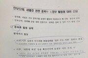 세월호 유가족이 종북세력?…2014년 참사 당시 기무사 문건 공개