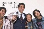 사무라이 무사로 변신한 아베… 10대 공략까지 나선 일본 자민당
