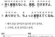 [시사일본어학원]감기 걸립니다.
