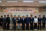 무역관련지식재산권보호협회, 롯데홈쇼핑 감사패 수여식 개최