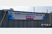 """""""특수학교 설립 환영"""" 땅주인이 플래카드 내건 까닭은…"""