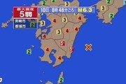 일본 규슈 규모 6.3 지진…진도7 강진 빈번 '남해 트로프'서 또[종합]
