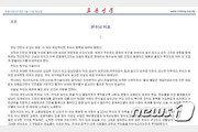 """北 신문 """"우리는 원수님 식솔""""…내부 결속 강조"""