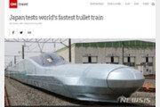 日 세계 최고속도 고속철 시험운행…시속 400㎞