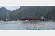 '제재 위반 혐의' 사모아섬으로 압송되는 北선박