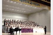 합창으로 음악교육에 헌신하는 대한민국교사합창연합회