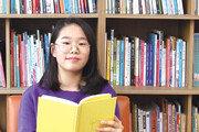 다양한 분야의 독서 통해 사고력 키우고 독서올림피아드로 자신감 키웠어요