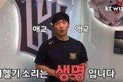 소생 캠페인 야구와 축구계로 확산…KT 박경수 이어 손흥민 선수도?