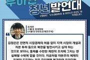 북한, 시장경제 없는 발전은 없다[우아한 청년 발언대]