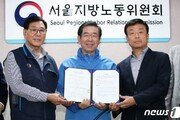 서울 버스노사 협상 타결…'출근길 대란' 막았다