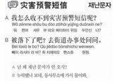 [시사중국어학원]재난문자