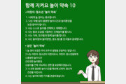 롯데월드, '놀 권리 캠페인' 웹툰 게재