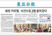 """""""전관변호사 수임료 신고 안하면 징역형"""""""