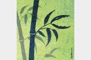 [이준식의 한시 한 수]〈7〉대나무의 절개