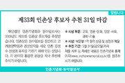 [알립니다]제33회 인촌상 후보자 추천 31일 마감