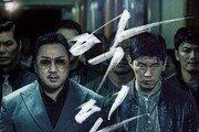 영화 '악인전' 개봉 이틀째 1위…'어벤져스: 엔드게임' 2위 탈환