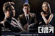'더 뱅커', 7.0% 자체최고로 종영…'닥터프리즈너' 종영 효과