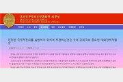 """北 """"제재 결코 용납 않을 것…티끌만 한 양보·타협도 없다"""""""