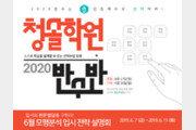 청솔학원 '2020반수반' 모집… 입시전략 설명회 예약접수