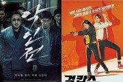 '악인전'·'걸캅스', 나란히 100만 관객 돌파…韓 영화 선전