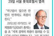 [알립니다]글로벌 경제 폭풍… 한국의 대응 전략