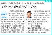 [알립니다]'북한 군사 위협과 한반도 안보'