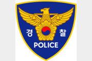 50대 경찰관, 역주행 사고로 사망…음주여부 조사
