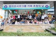 동아쏘시오그룹, 임직원 가족 초청 행사 진행