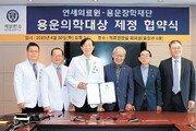 [헬스캡슐]연세의대-용운장학재단 '용운의학대상' 제정