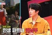 """'동상이몽2' 윤상현 """"여배우 울렁증 有…김남주는 포스 있어"""""""