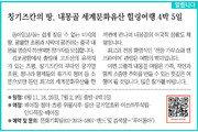 [알립니다]칭기즈칸의 땅, 내몽골 세계문화유산 힐링여행 4박 5일