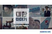 대한항공, 창립 50주년 기념 광고 '대한이야기' 공개