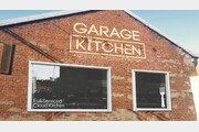 맞춤식 공유주방 '개러지키친(Garage Kitchen)', 오픈 앞두고 이목 집중