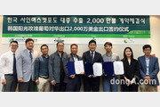 농식품부·aT, '국산 샤인머스켓 포도' 240억원 규모 中 수출 계약 성사