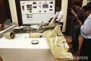 후티 반군, '폭탄 탑재' 드론으로 사우디 공항 공격