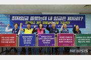 """수당·노동시간↓…민노총 """"최저임금 오른만큼 못받아"""""""