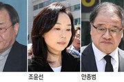 '세월호 특조위 방해' 이병기-조윤선 징역3년 구형