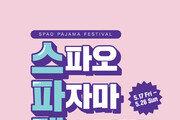 이랜드월드 스파오 '파자마 페스티벌' 개최