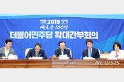 """與 """"패스트트랙 고발 취하 불가…한국당, 조건 달지 말라"""""""