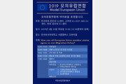 한국외대 장모네 EU센터, '2019 모의유럽이사회' 개최