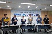 """교육부 겨눈 교수들 """"감사·평가 총체적 난국"""""""