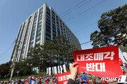 '합병 반대' 현대重·대우조선 노조 경찰과 충돌…12명 연행